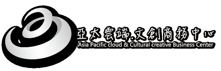 台北亞太商務中心,提供台北商務中心辦公室出租及登記服務