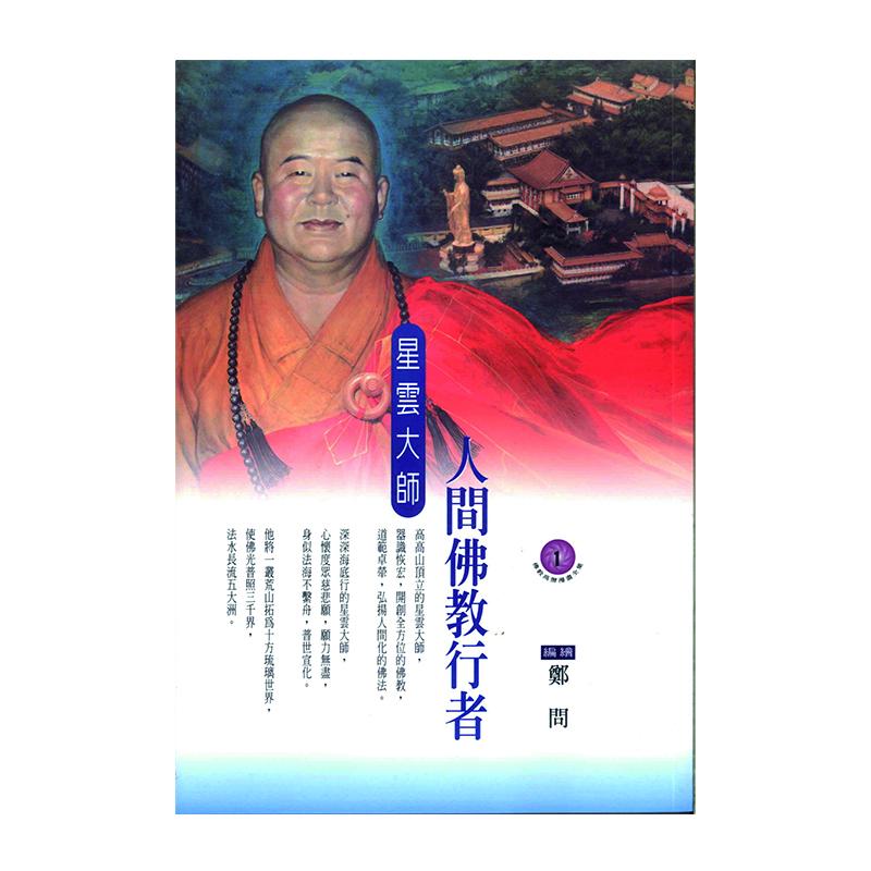 《佛光文化》人間佛教行者.星雲大師 (佛教高僧漫畫全集1)