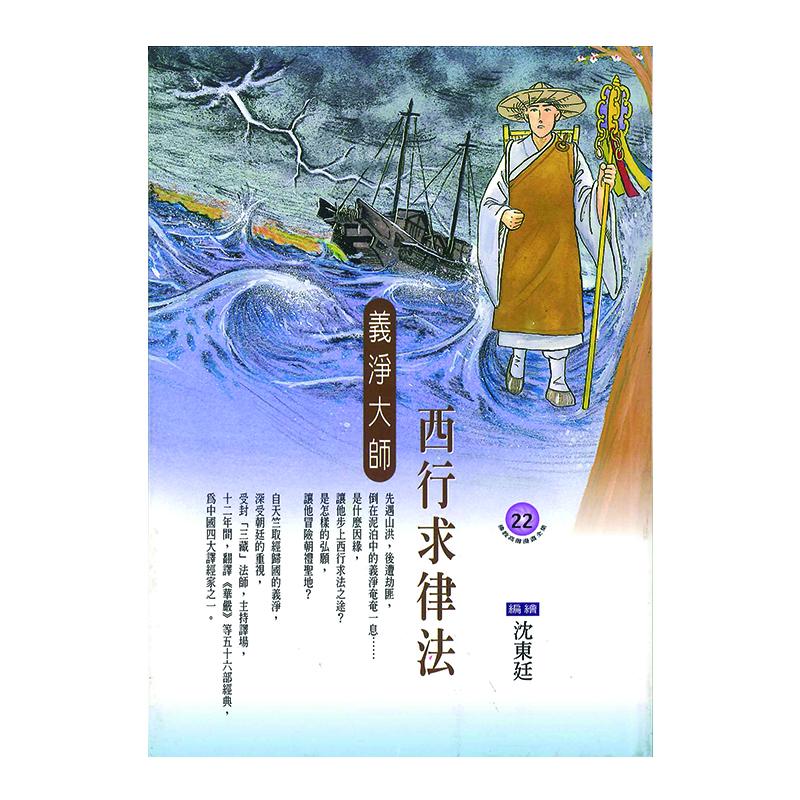 《佛光文化》西行求律法.義淨大師 (佛教高僧漫畫全集22)