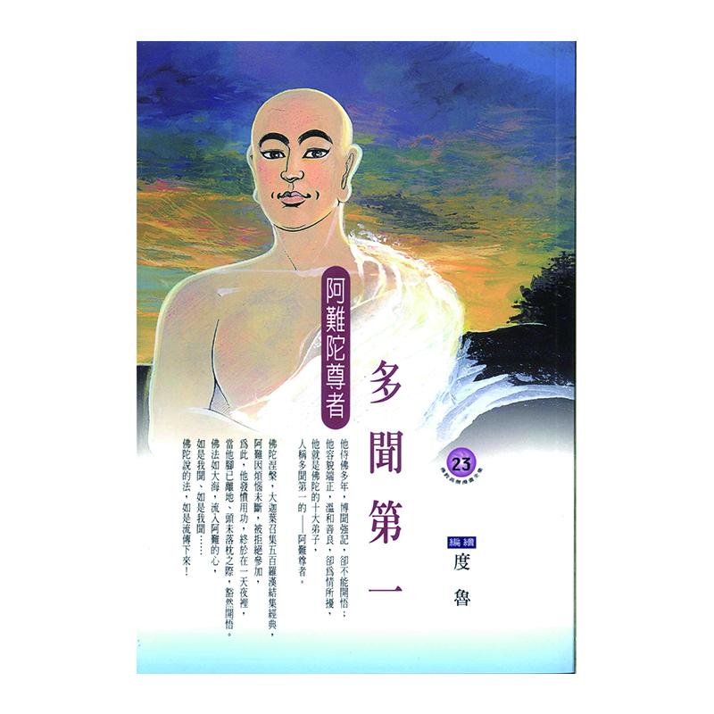 《佛光文化》多聞第一.阿難陀尊者 (佛教高僧漫畫全集23)