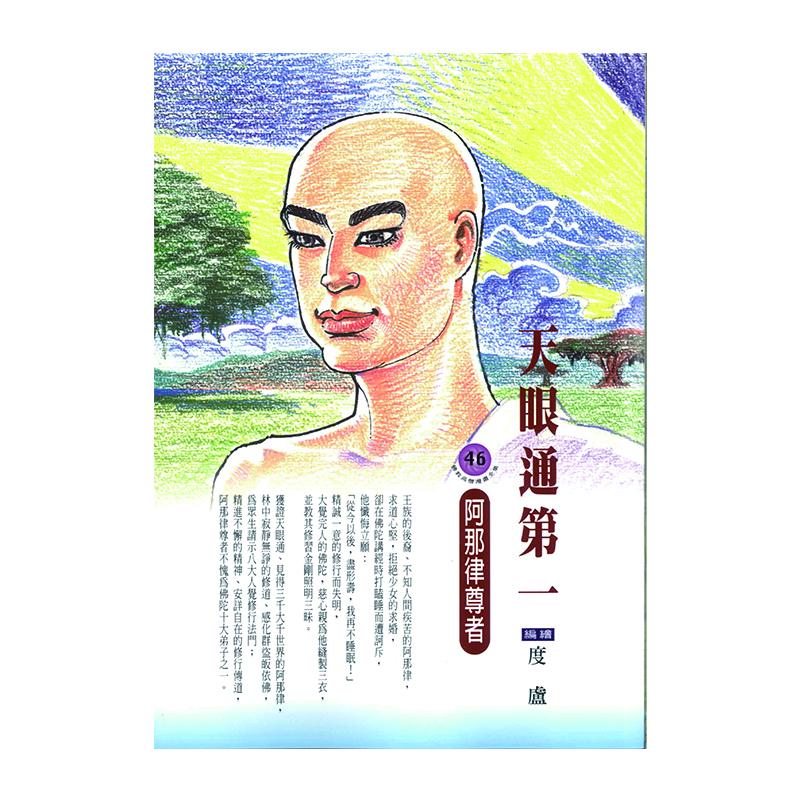 《佛光文化》天眼通第一.阿那律尊者 (佛教高僧漫畫全集46)