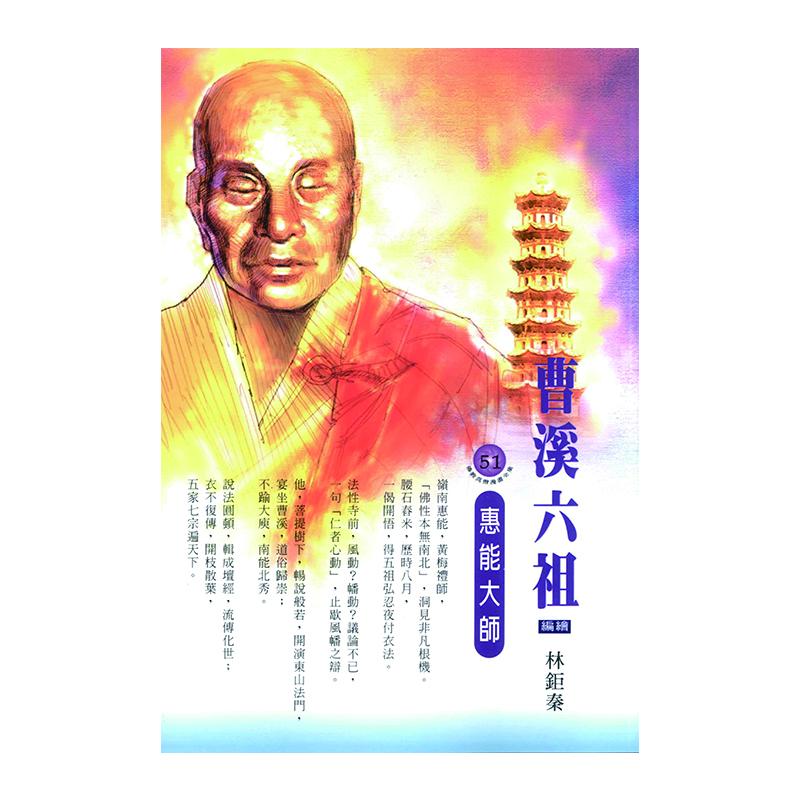 《佛光文化》曹溪六祖.惠能大師 (佛教高僧漫畫全集51)