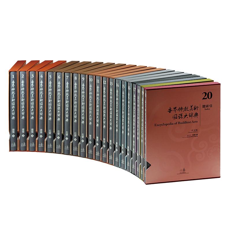 《佛光文化》圖像藏 世界佛教美術圖說大辭典 (全套20冊)