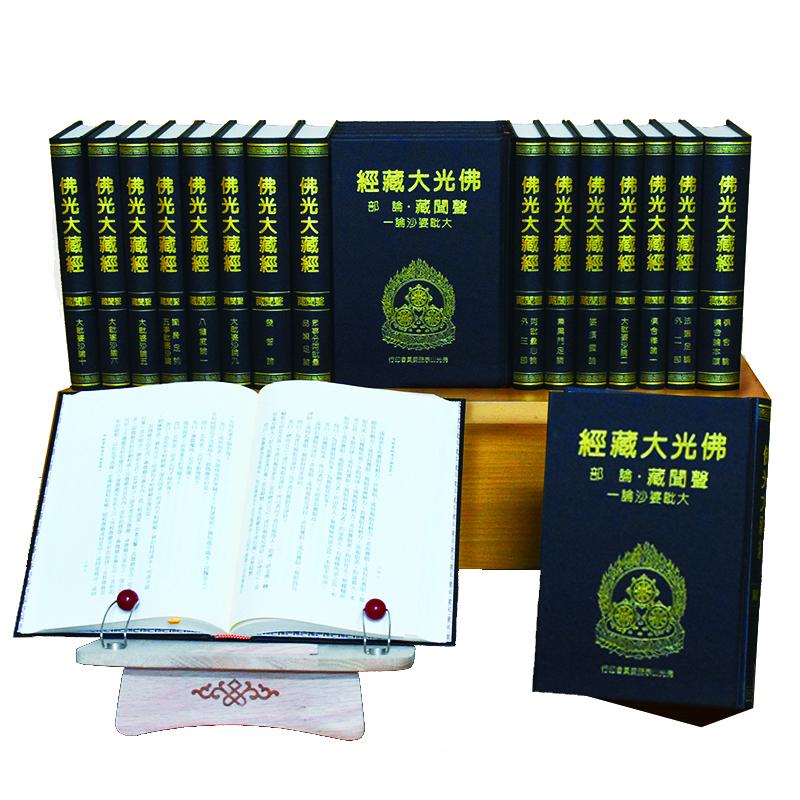 《佛光文化》聲聞藏 (全套55冊)