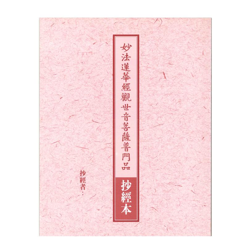 《佛光文化》妙法蓮華經觀世音菩薩普門品抄經本