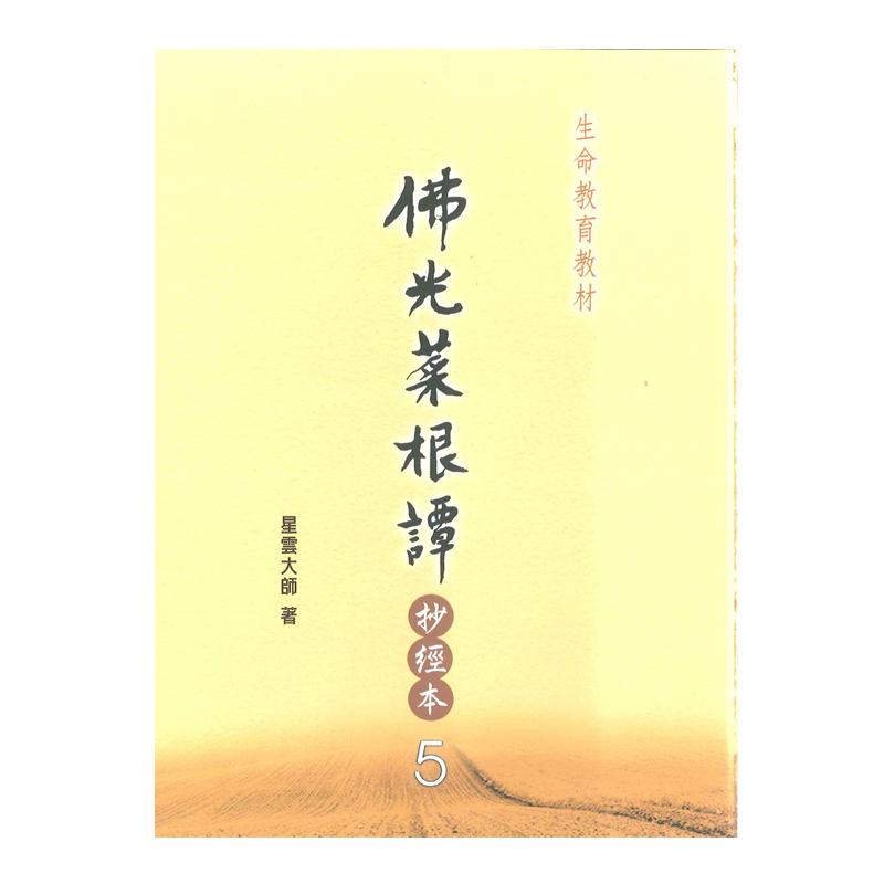 《佛光文化》佛光菜根譚抄經本5
