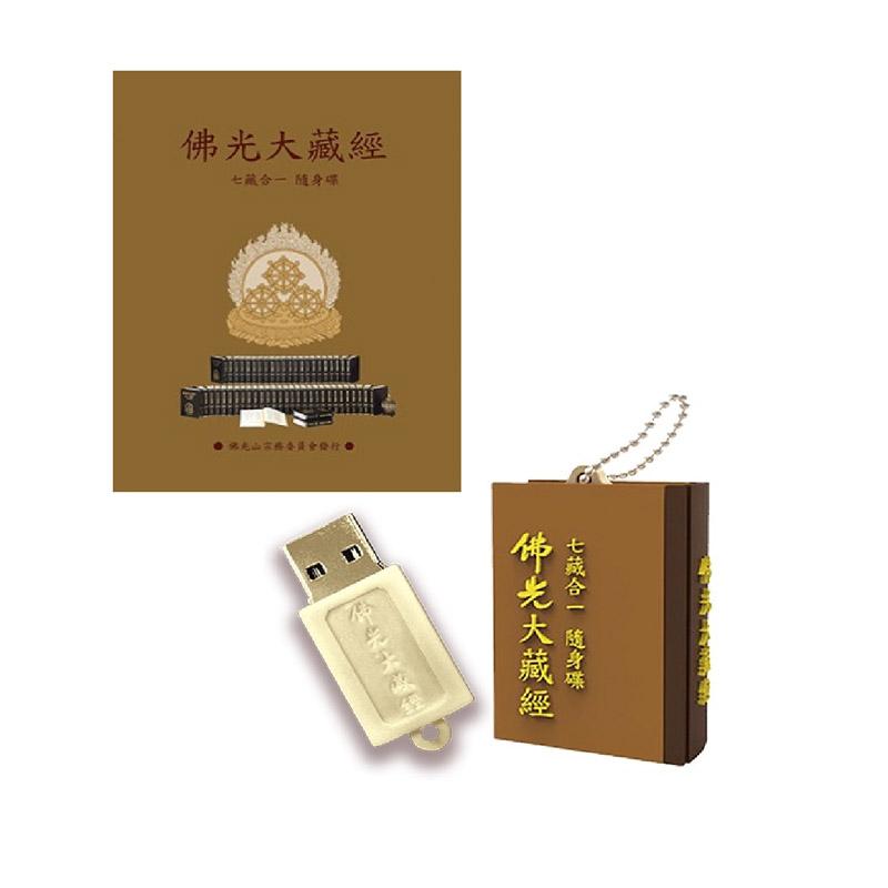 《佛光文化》佛光大藏經七藏合一4G (USB)