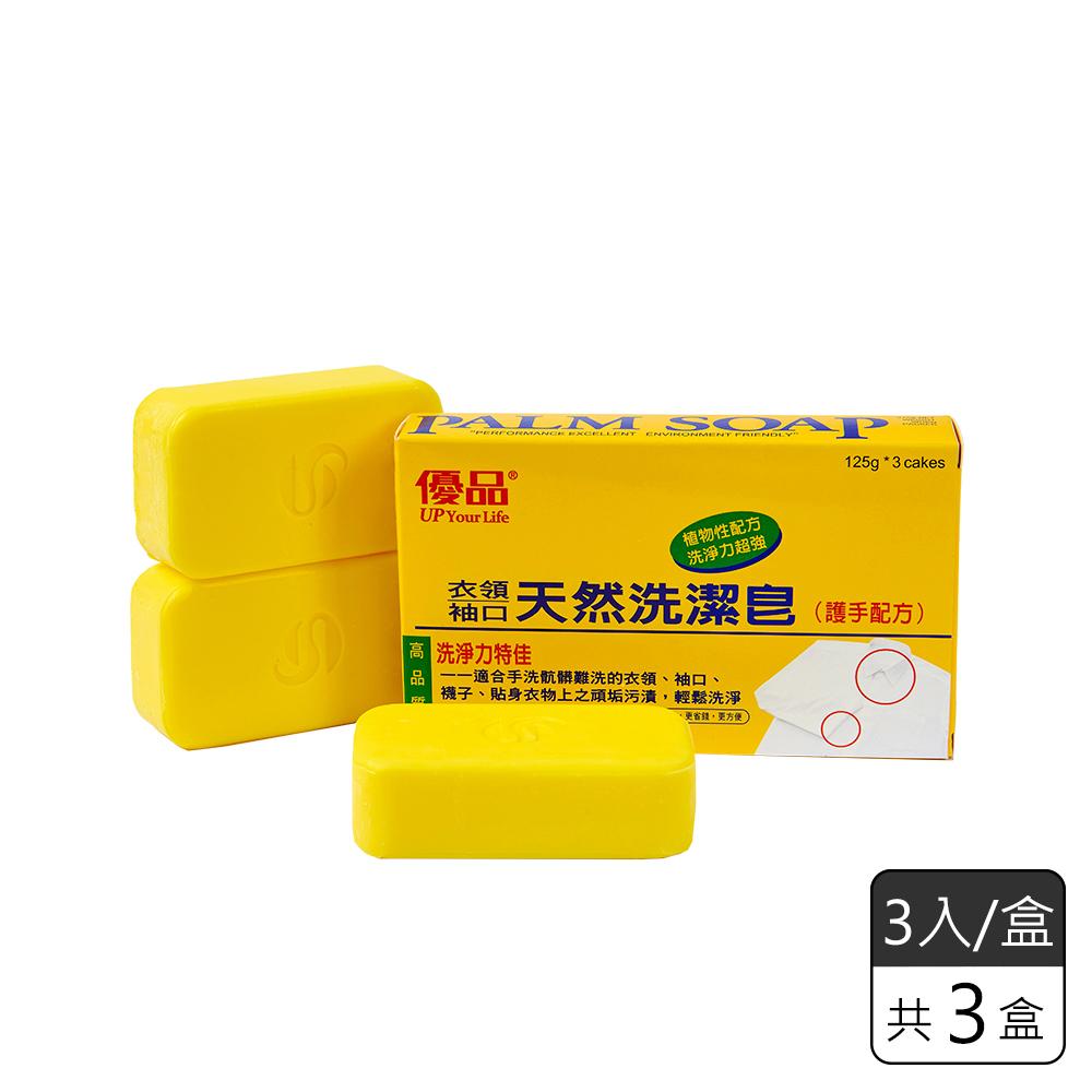 《優品》衣領袖口天然洗潔皂 (3盒)
