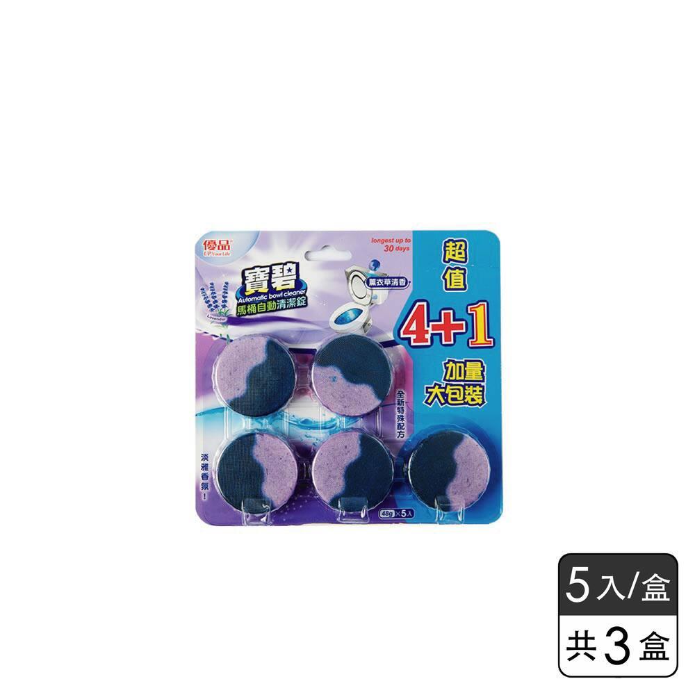《優品》寶碧馬桶自動清潔錠-薰衣草 (3盒)