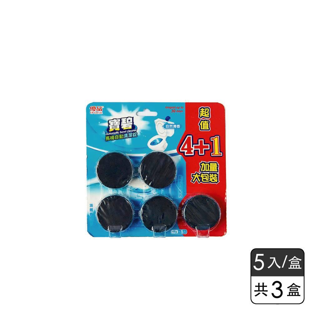 《優品》寶碧馬桶自動清潔錠-自然香 (3盒)