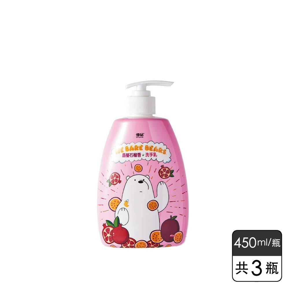 《優品》晶瑩石榴香洗手乳 (450ml*3瓶)