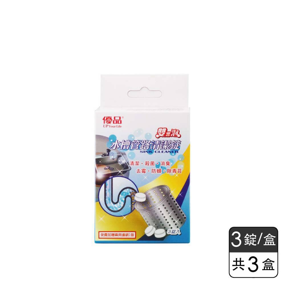 《優品》水槽管路清潔錠 (3盒)