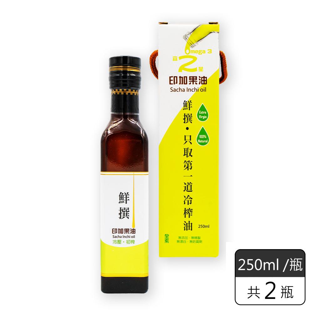 《森之星》100% 純印加果油-無添加/無精製/低溫鮮榨 (2瓶)