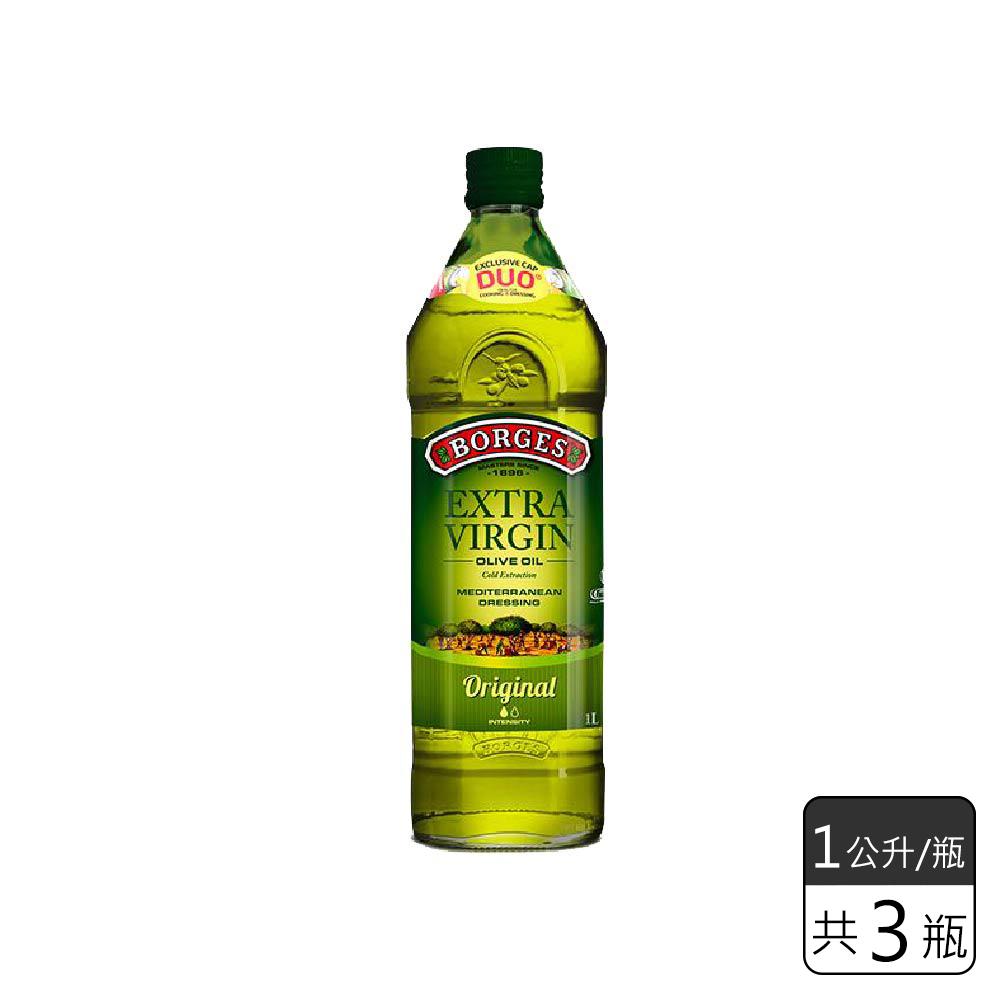 《西班牙BORGES百格仕》原味橄欖油 (1公升*3瓶)
