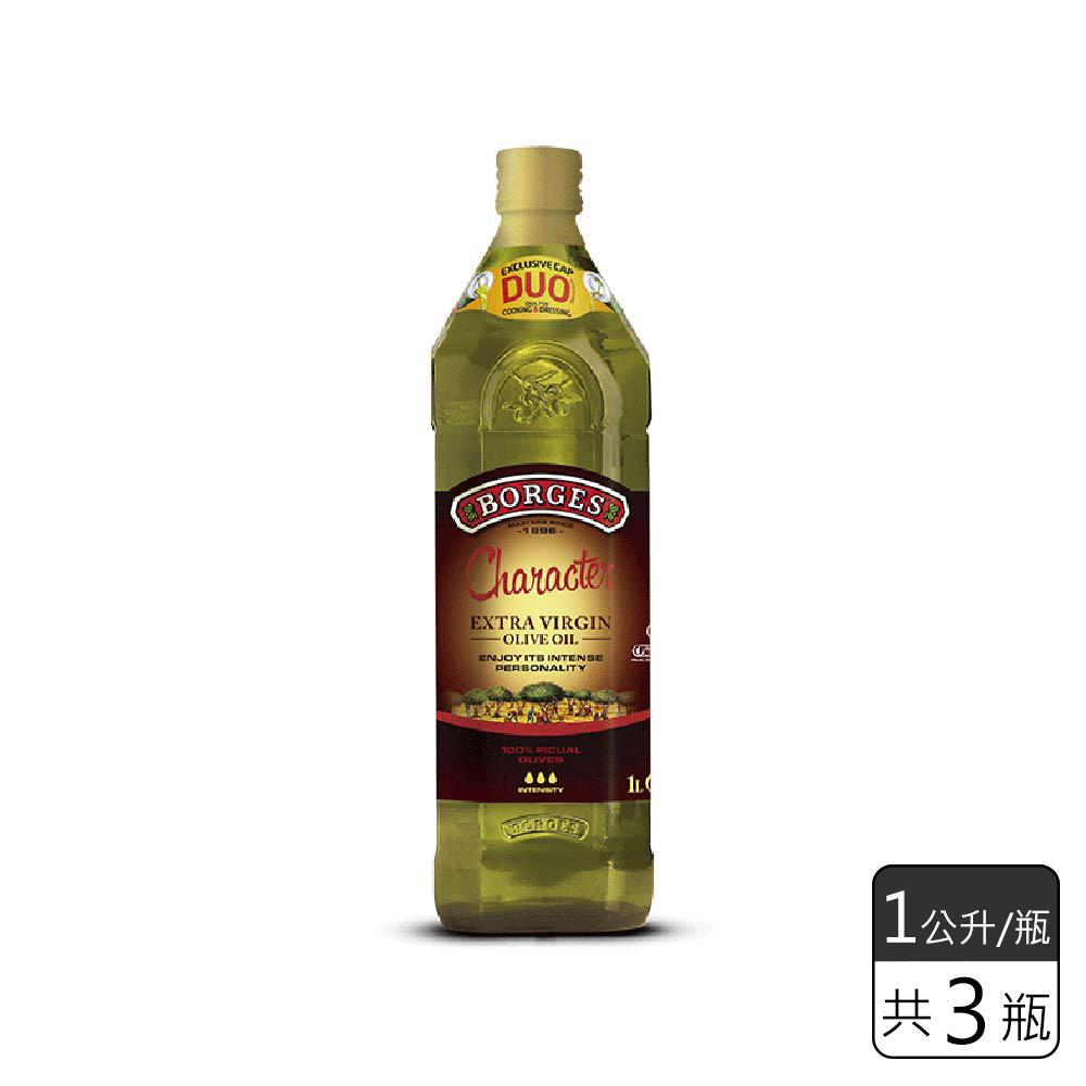 《西班牙BORGES百格仕》畢夸爾橄欖油 (1公升*3瓶)