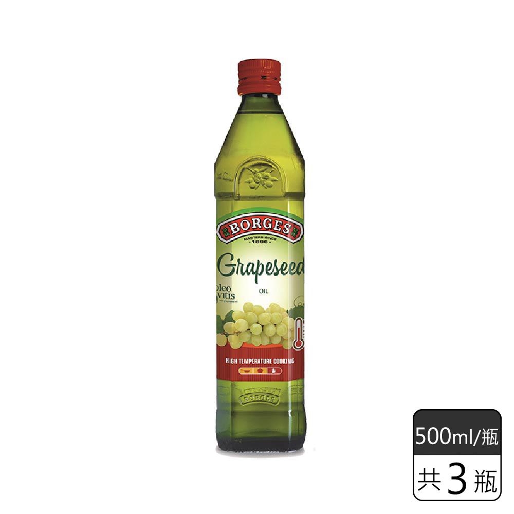 《西班牙BORGES百格仕》葡萄籽油 (500ml*3瓶)