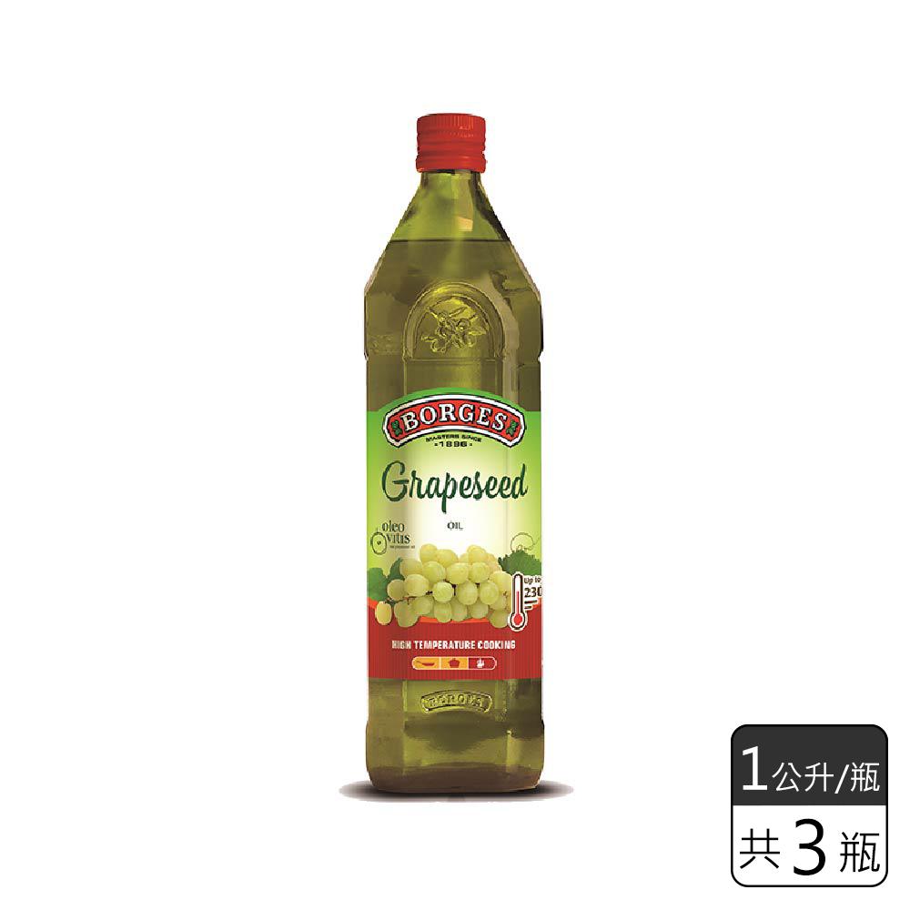 《西班牙BORGES百格仕》葡萄籽油 (1公升*3瓶)