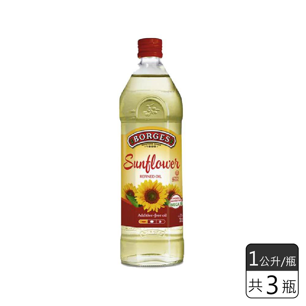 《西班牙BORGES百格仕》葵花油 (1公升*3瓶)