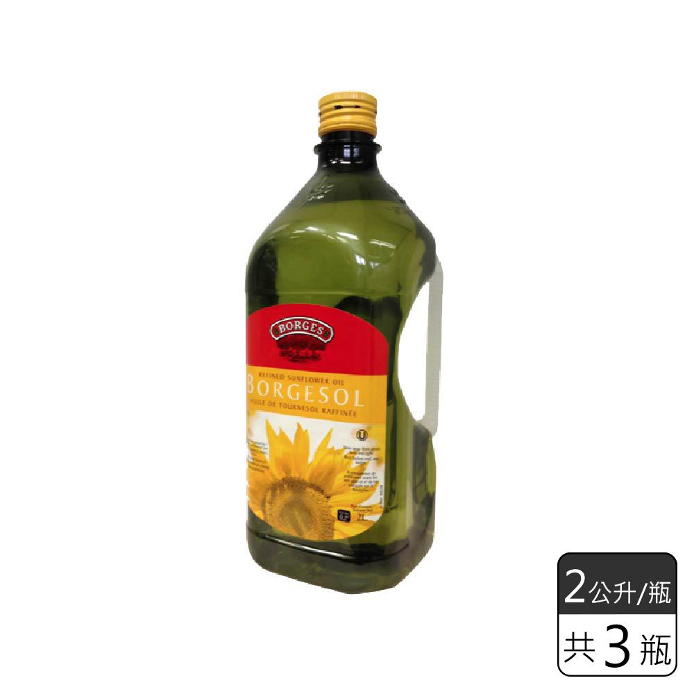《西班牙BORGES百格仕》葵花油 (2公升*3瓶)
