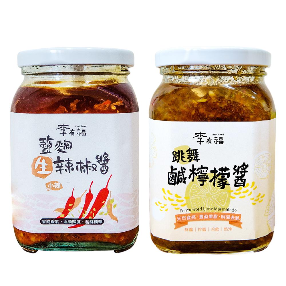 《李有福》跳舞鹹檸檬醬+鹽麴生辣椒醬 (各1瓶)