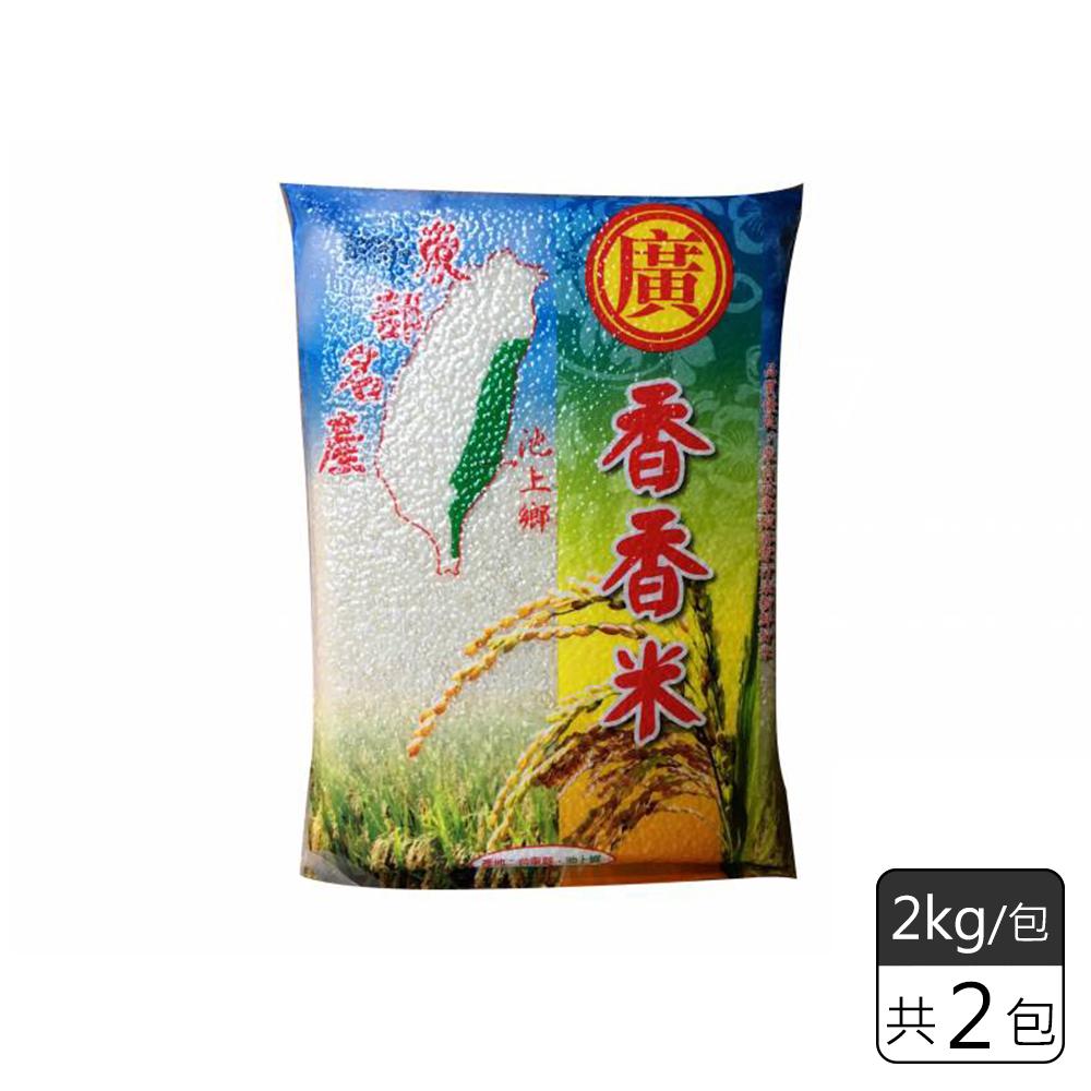 《福報文化》台東池上香香米 (2kg*2包)