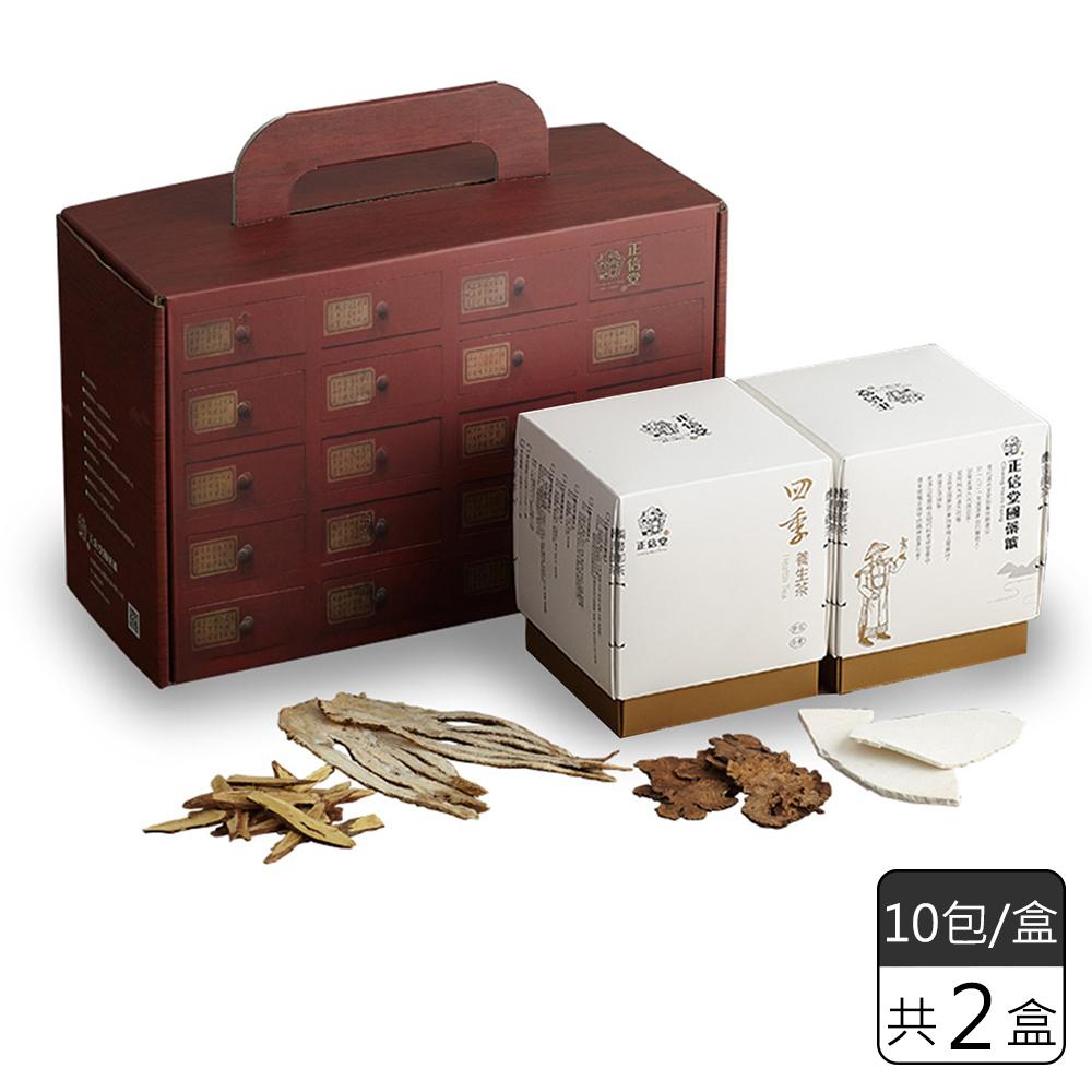 《正信堂》百草櫃禮盒-雙茶會-麟書御茶5種口味各2包 (10包/盒*2盒)