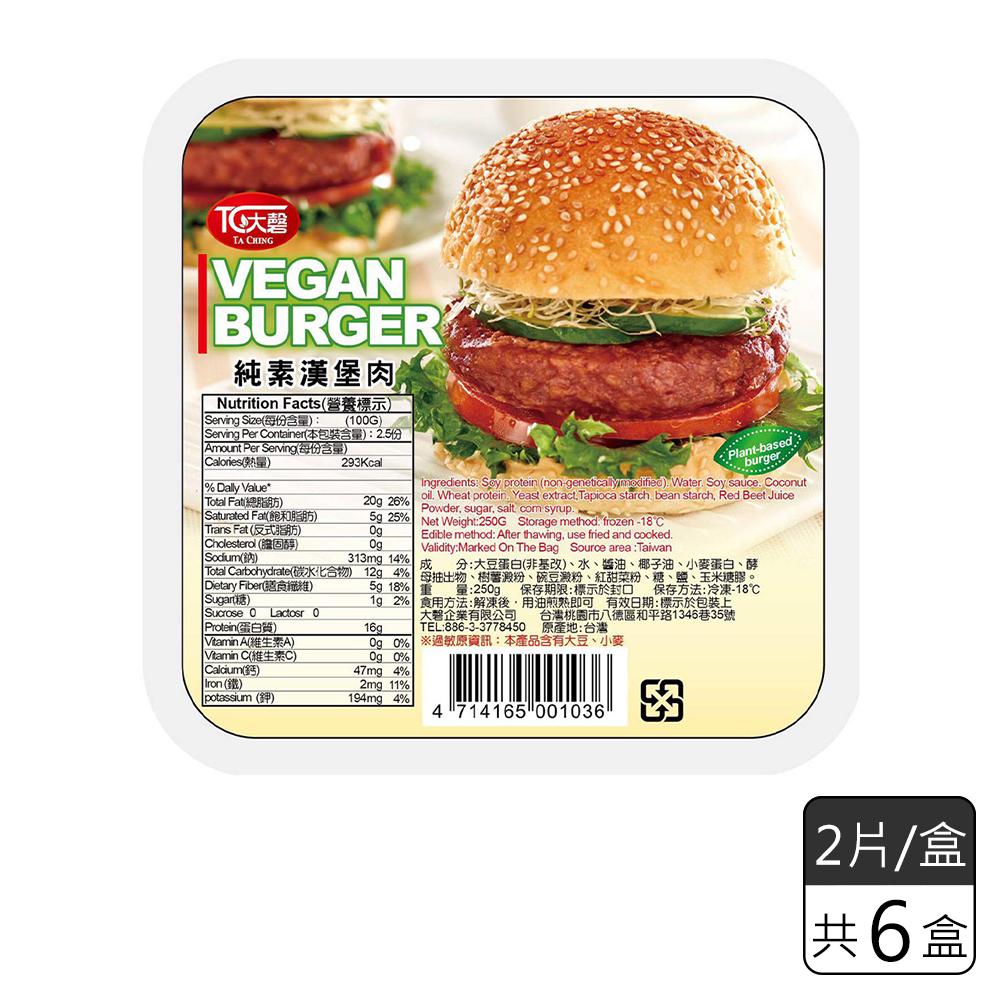《大磬》純素漢堡肉-培根口味 (2片/盒*6盒)