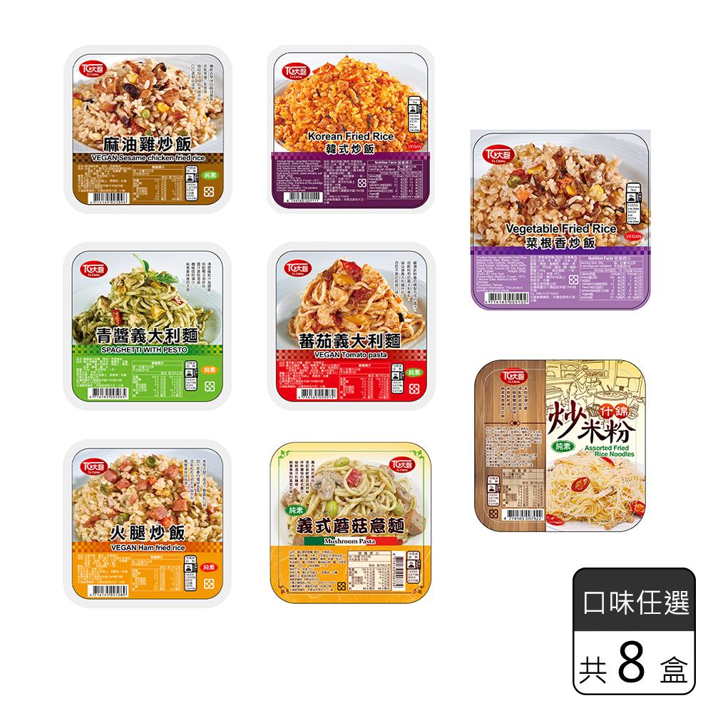 《大磬》冷凍料理系列8入組 (口味任選- 8盒/組)