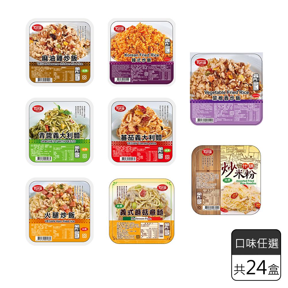 《大磬》冷凍料理系列24入組 (口味任選- 24盒/組)