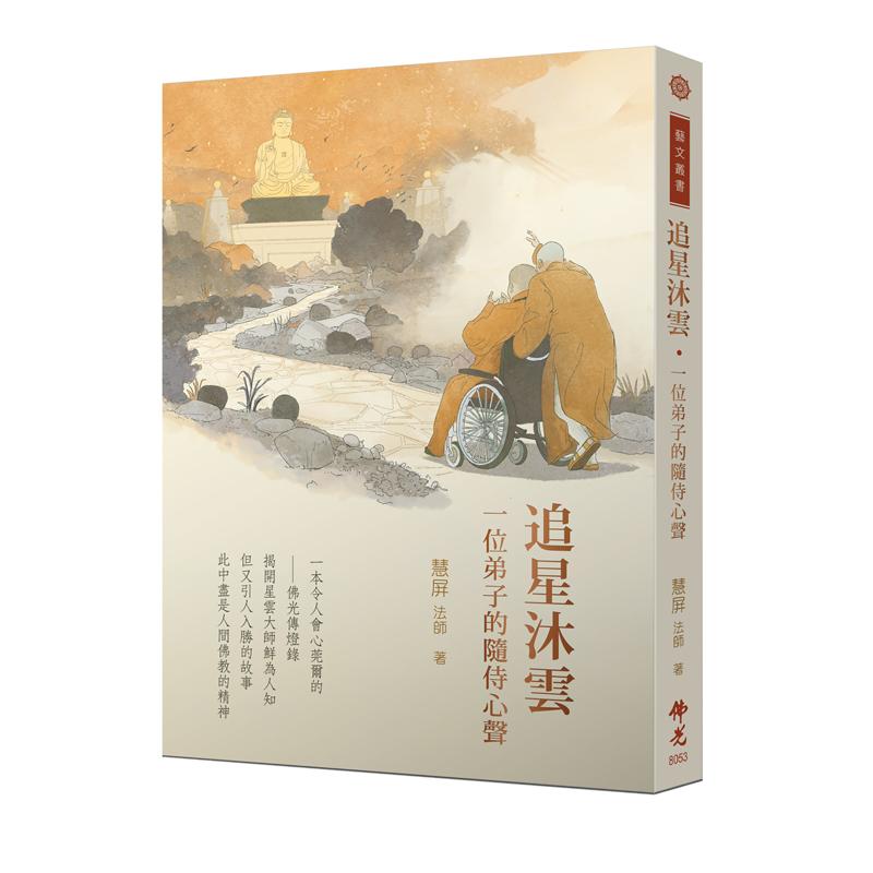 《佛光文化》追星沐雲-一位弟子的隨侍心聲
