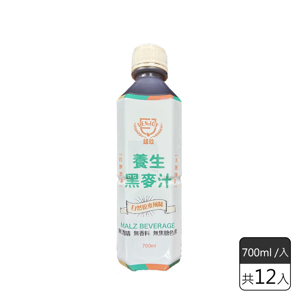 《銀玖》養生黑麥汁 (700ml*12入)