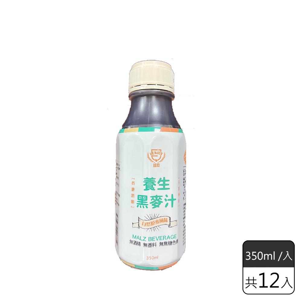 《銀玖》養生黑麥汁 (350ml*12入)