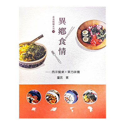 《福報文化》異鄉食情─西洋餐桌X東方味蕾