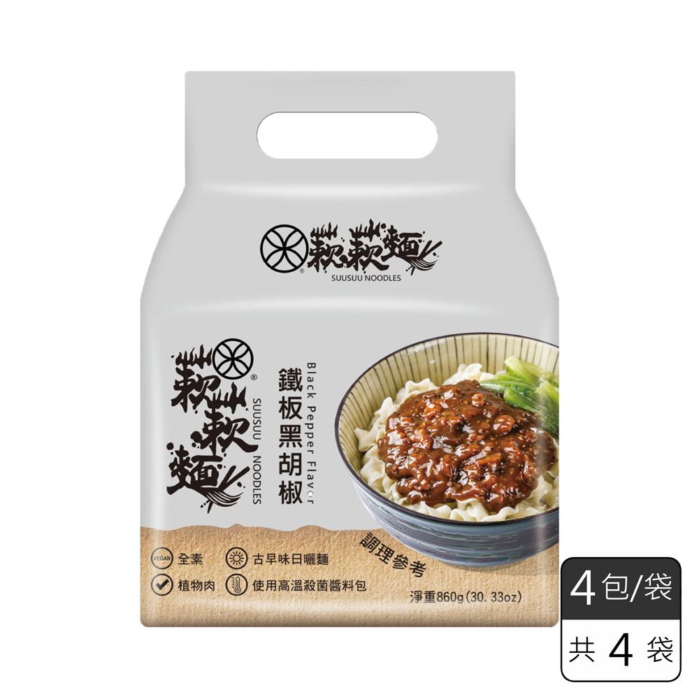 《蔌蔌麵SuuSuu Noodles》鐵板黑胡椒風味 (16包/4袋)