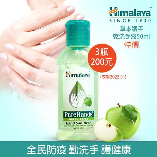 《Himalaya》草本護手乾洗手液 (50ml*3瓶)