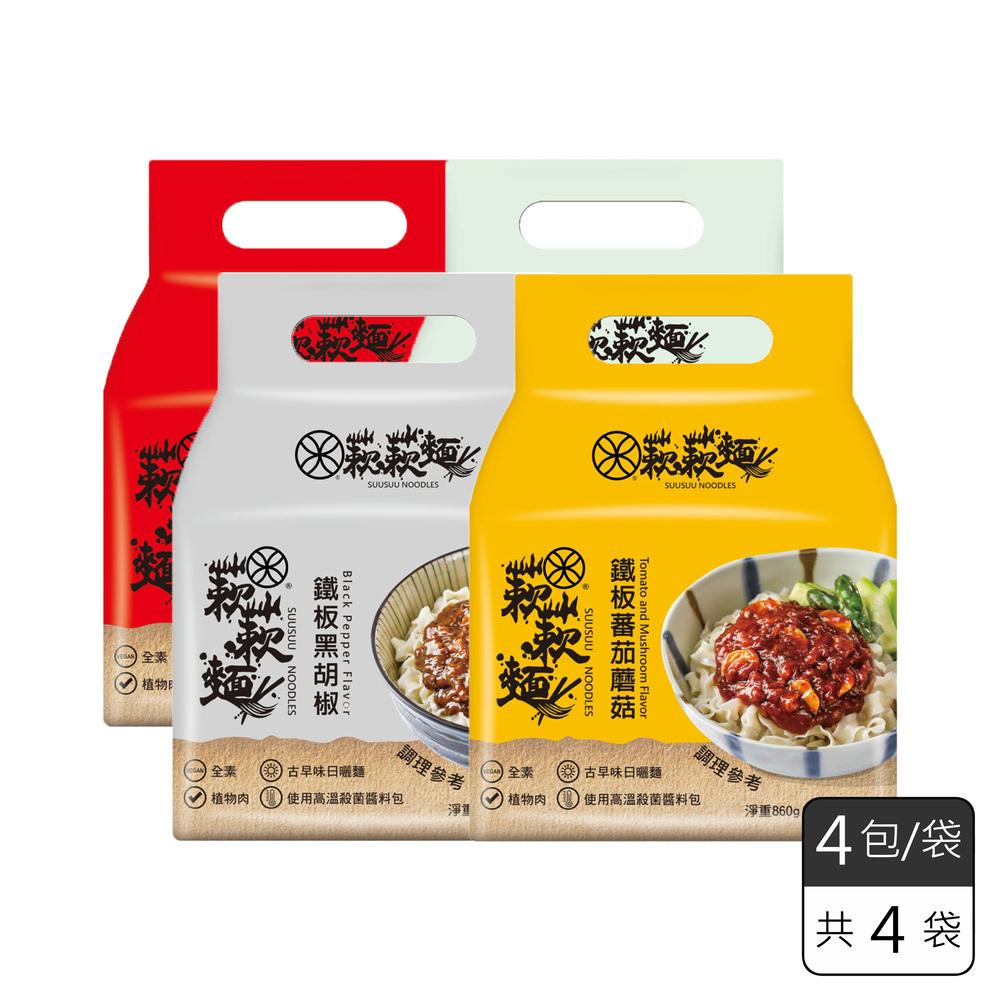 《蔌蔌麵SuuSuu Noodles》鐵板紅燒風味+鐵板猴菇炸醬風味+鐵板黑胡椒風味+鐵板蕃茄蘑菇風味 (16包/4袋)中元特價