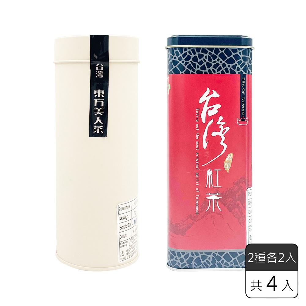 《茗山國際》白毫烏龍(東方美人茶)x2、紅玉紅茶x2 (75克/入 共4入)