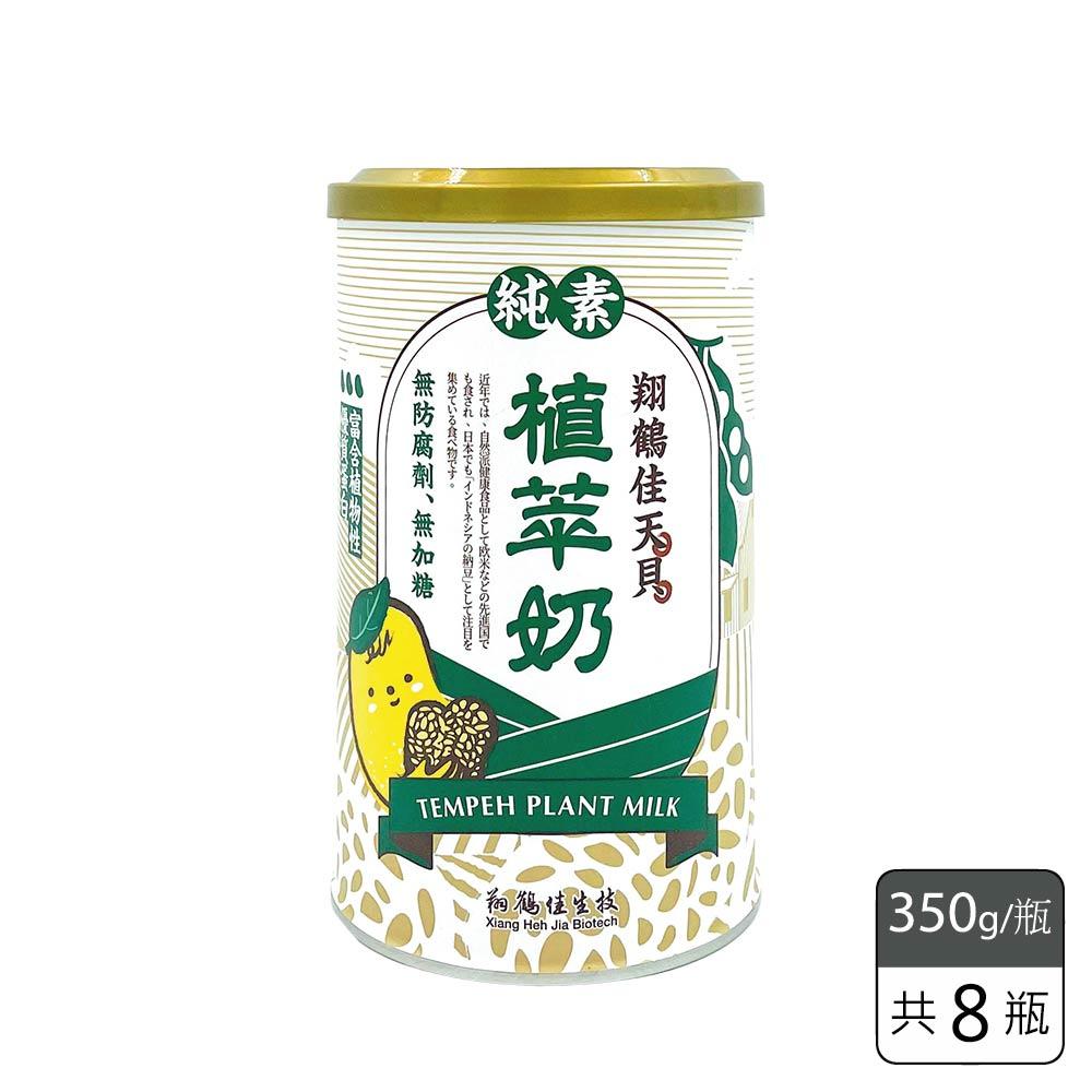 《翔鶴佳天貝/天貝兄弟》天貝植萃奶 (350g/瓶,共8瓶)中元特價