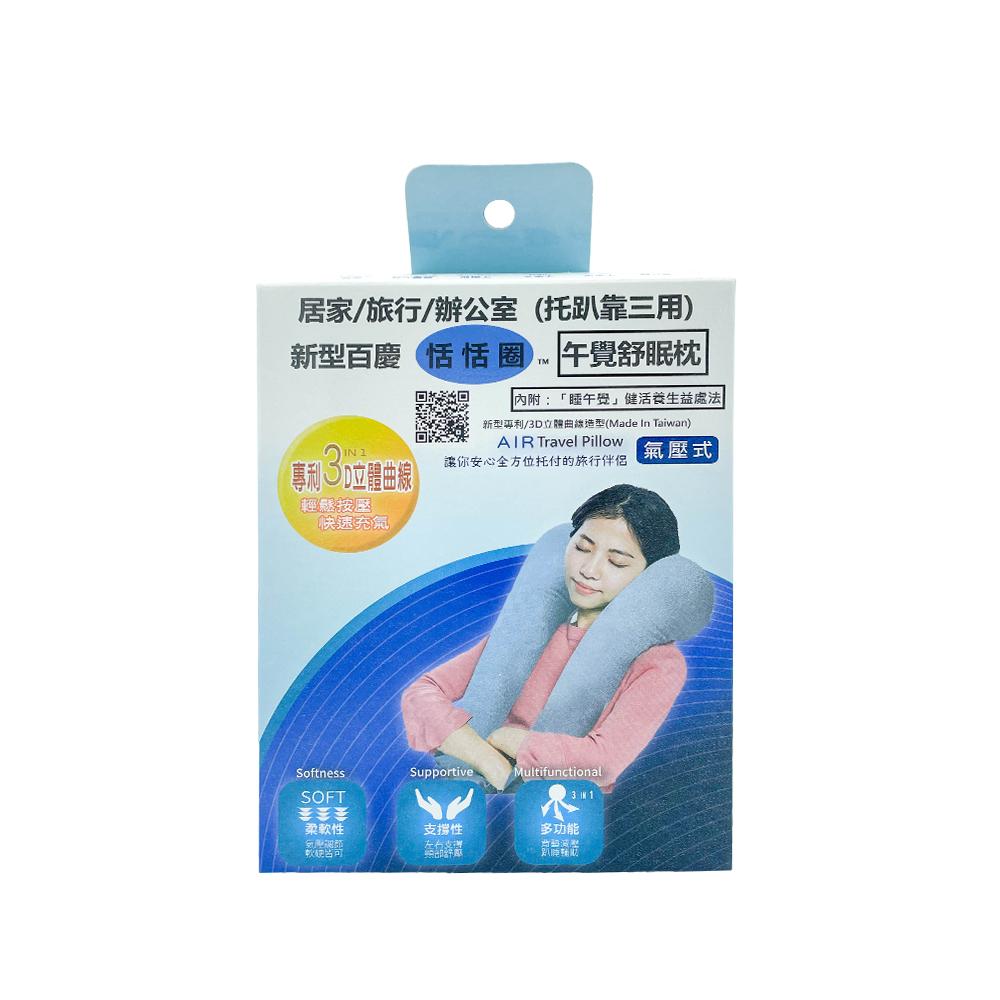 《新型百慶》恬恬圈-午覺舒眠枕(1組/盒)