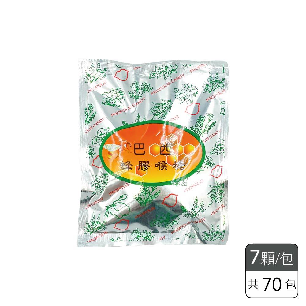 《台灣信誼》巴西蜂膠喉糖 (7顆/包,共70包)