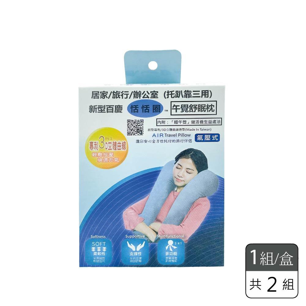 《新型百慶》恬恬圈-午覺舒眠枕 (1組/盒,共2組)