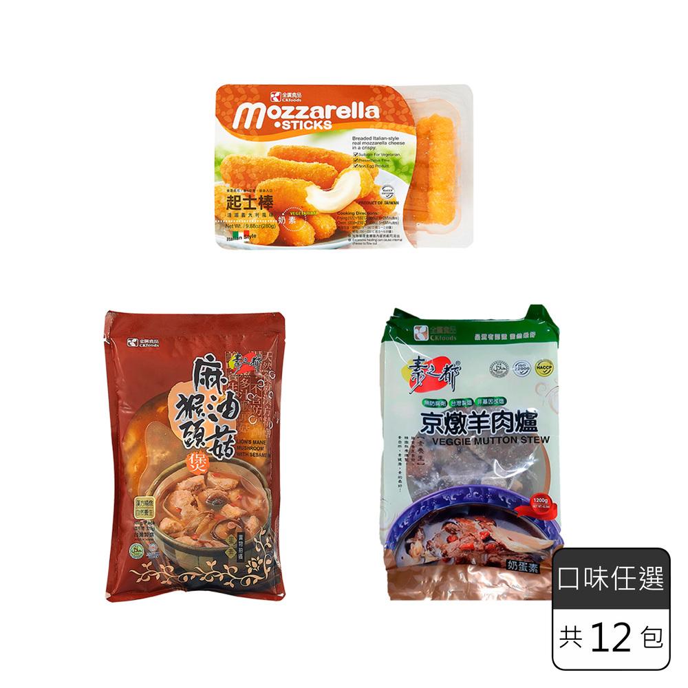 《素之都》養生料理12包/組 (3種口味任選)