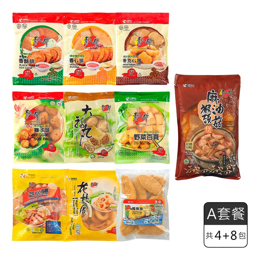 《素之都》養生火鍋A餐 12包/組 (麻油猴頭菇煲X4包+揪好搭料理組口味任選X8包)