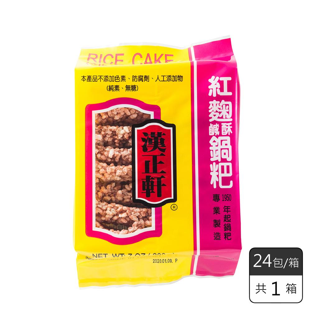 《漢正軒》紅麴鹹酥鍋粑(24包/箱*1箱) 限時優惠