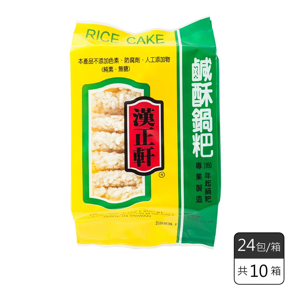 《漢正軒》鹹酥鍋粑(24包/箱*10箱)