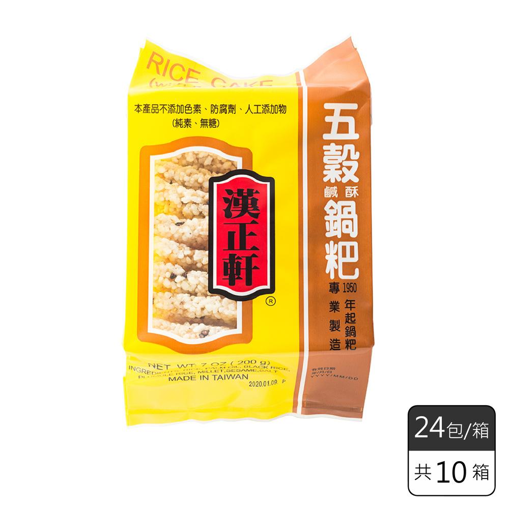 《漢正軒》五穀鹹酥鍋粑(24包/箱*10箱)