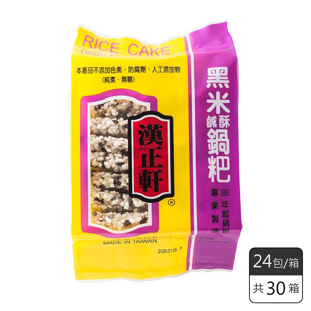 《漢正軒》黑米鹹酥鍋粑(24包/箱*30箱)