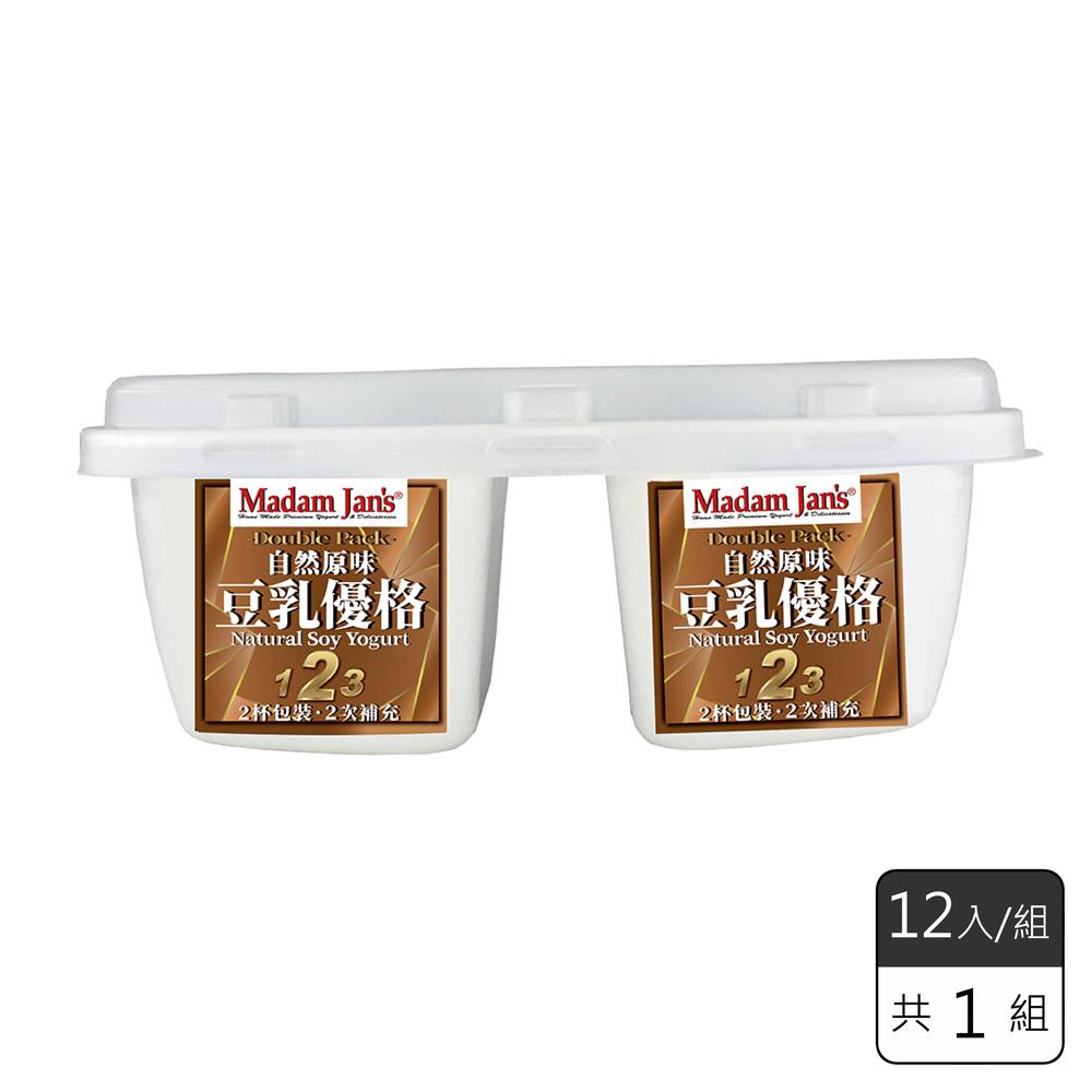 《Madam Jan's 》植物奶豆乳優格兩入盒(12入/組)
