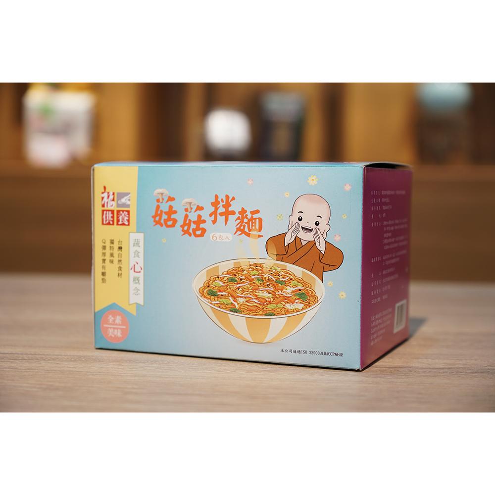 《福報文化》福供養-菇菇拌麵團購組 (中元最佳用品免運費)-預購商品預計8月3日起出貨 中元特價