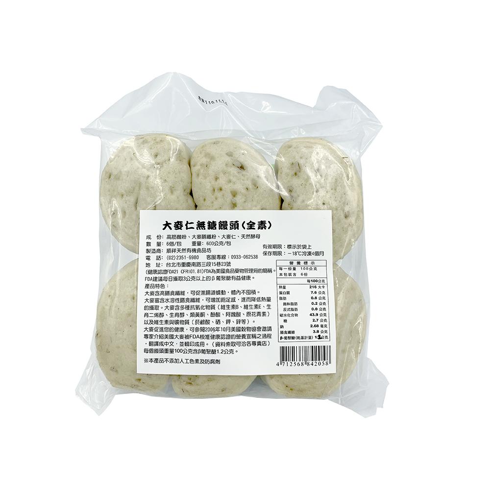 《順祥天然有機食品坊》全素-大麥仁無糖饅頭(6包/10包/30包)